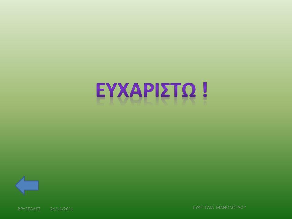 ΒΡΥΞΕΛΛΕΣ 24/11/2011 ΕΥΑΓΓΕΛΙΑ ΜΑΝΩΛΟΓΛΟΥ