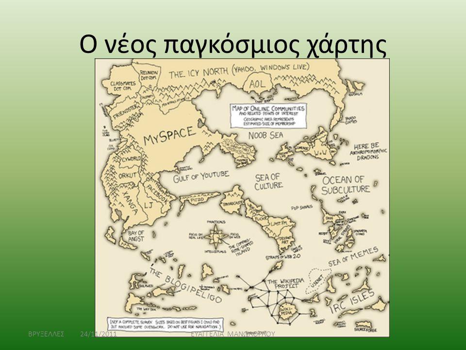 Ο νέος παγκόσμιος χάρτης ΒΡΥΞΕΛΛΕΣ 24/11/2011ΕΥΑΓΓΕΛΙΑ ΜΑΝΩΛΟΓΛΟΥ