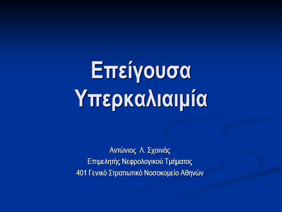 Επείγουσα Υπερκαλιαιμία Αντώνιος Λ. Σχοινάς Επιμελητής Νεφρολογικού Τμήματος 401 Γενικό Στρατιωτικό Νοσοκομείο Αθηνών