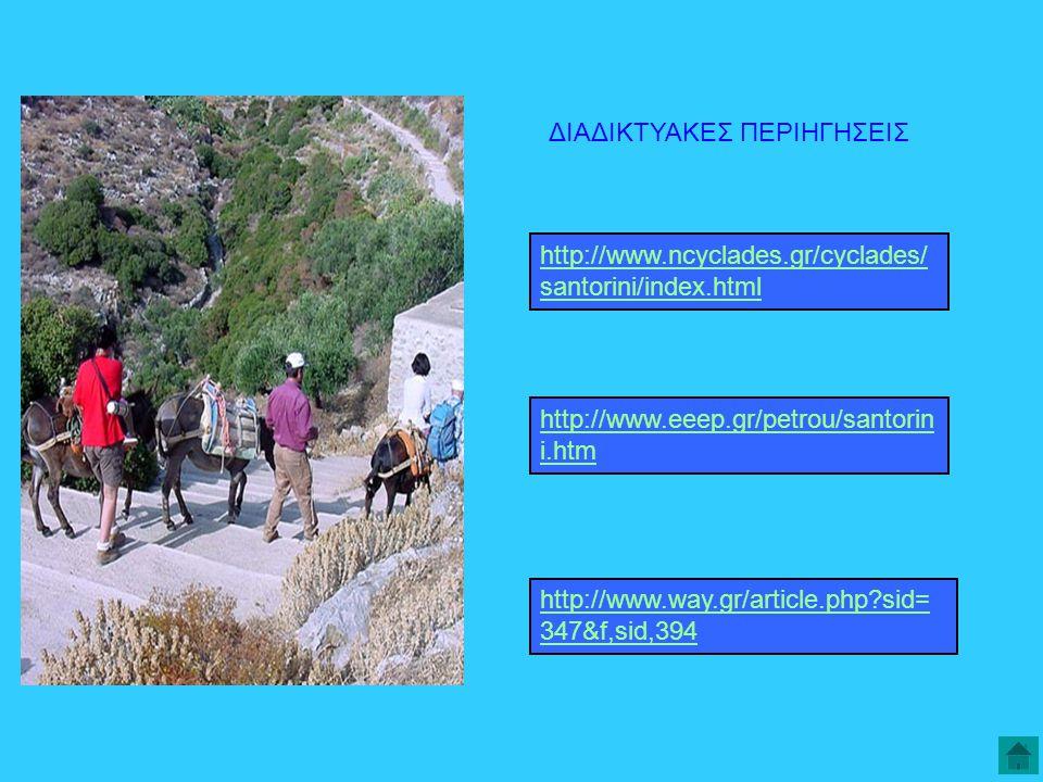 ΔΙΑΔΙΚΤΥΑΚΕΣ ΠΕΡΙΗΓΗΣΕΙΣ http://www.ncyclades.gr/cyclades/ santorini/index.html http://www.eeep.gr/petrou/santorin i.htm http://www.way.gr/article.php?sid= 347&f,sid,394