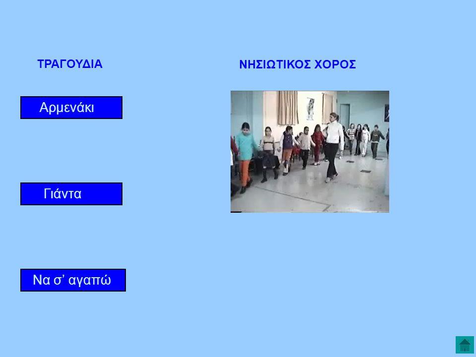 Αρμενάκι Γιάντα ΤΡΑΓΟΥΔΙΑ ΝΗΣΙΩΤΙΚΟΣ ΧΟΡΟΣ Να σ' αγαπώ