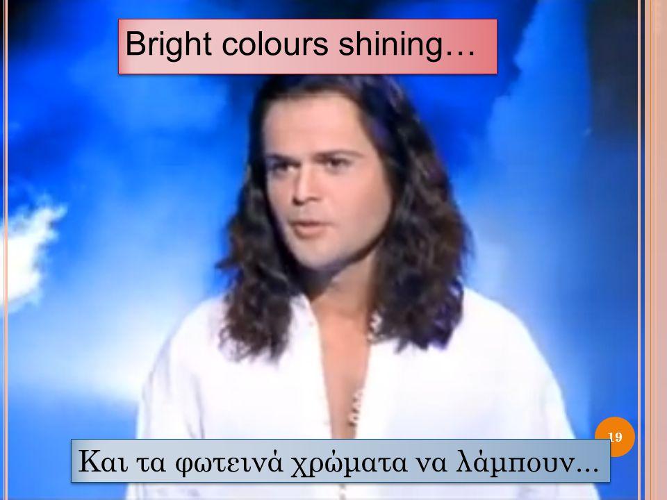 Bright colours shining… 19 Και τα φωτεινά χρώματα να λάμπουν...