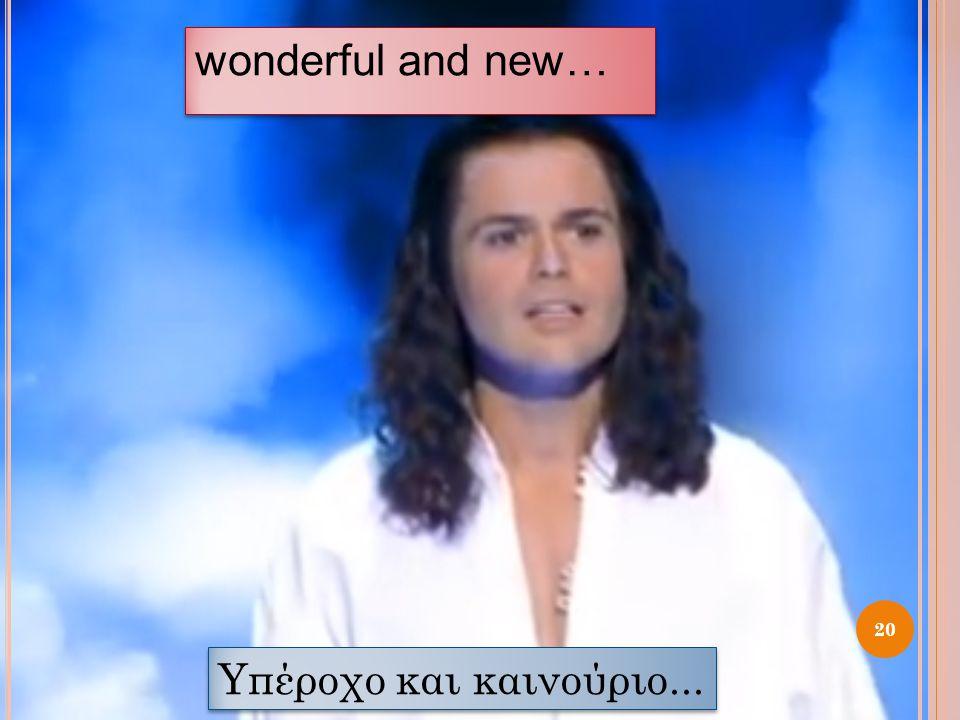 wonderful and new… 20 Υπέροχο και καινούριο...