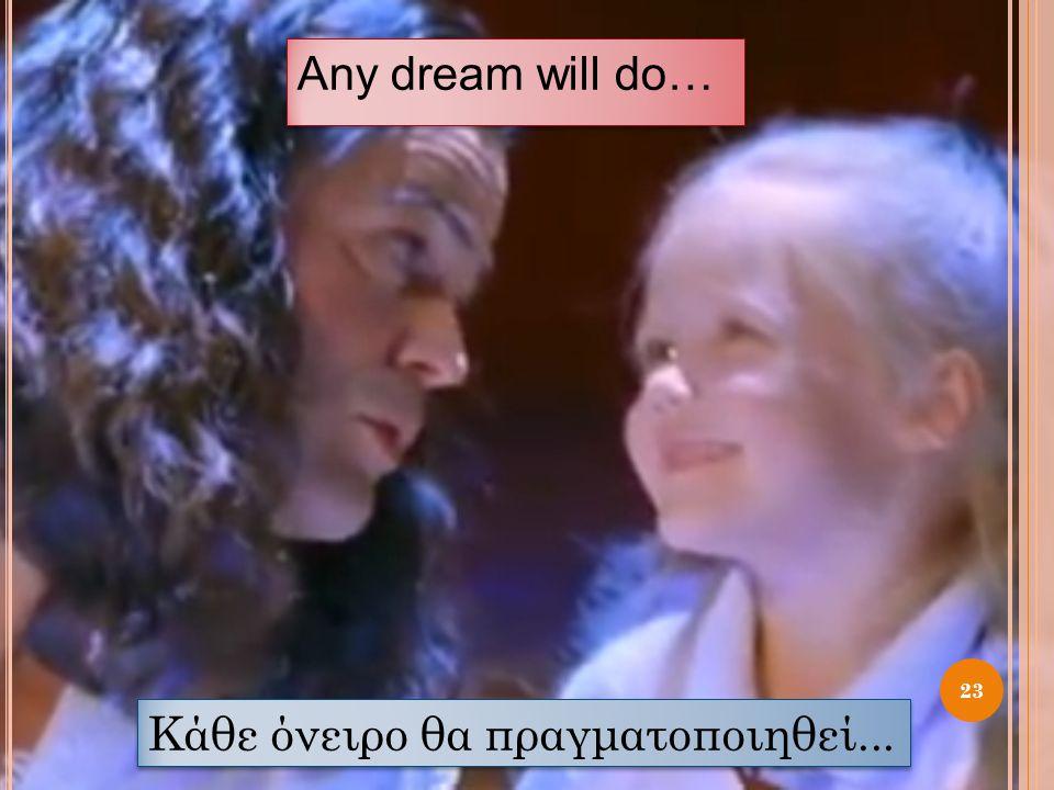 Any dream will do… 23 Κάθε όνειρο θα πραγματοποιηθεί...