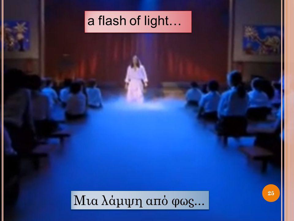 a flash of light… 25 Μια λάμψη από φως...