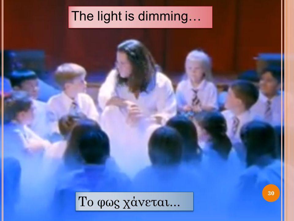 The light is dimming… 30 Το φως χάνεται...