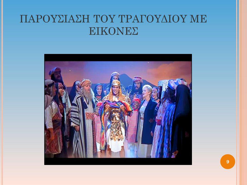 ΠΑΡΟΥΣΙΑΣΗ ΤΟΥ ΤΡΑΓΟΥΔΙΟΥ ΜΕ ΕΙΚΟΝΕΣ 9