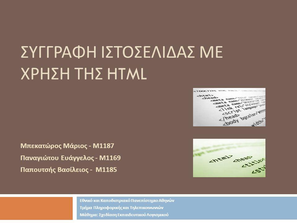 Εμφώλευση  Η απλότητα και η δύναμη της HTML. Επιτρέπεται η εμφώλευση σε λίστες, παραγράφους κλπ.