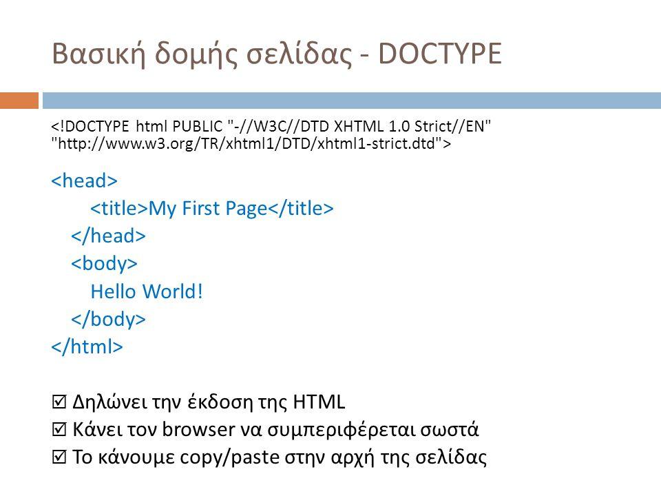 Βασική δομής σελίδας - DOCTYPE My First Page Hello World.