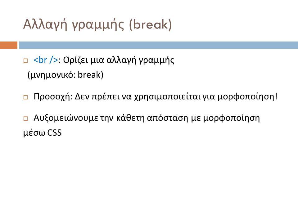 Αλλαγή γραμμής (break)  : Ορίζει μια αλλαγή γραμμής ( μνημονικό : break)  Προσοχή : Δεν πρέπει να χρησιμοποιείται για μορφοποίηση .