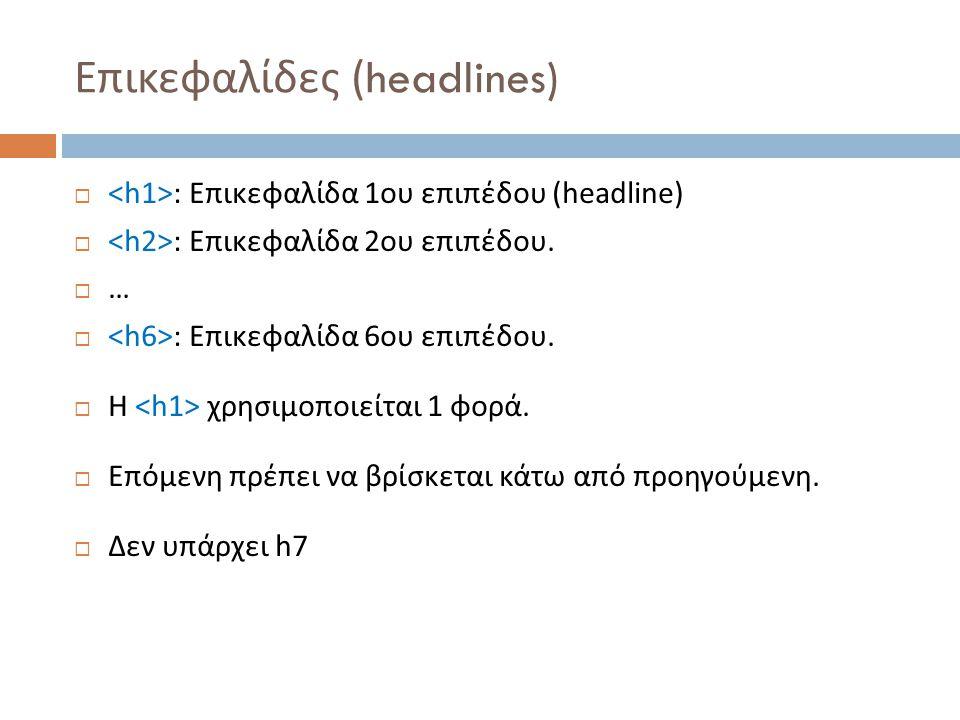 Επικεφαλίδες (headlines)  : Επικεφαλίδα 1 ου επιπέδου (headline)  : Επικεφαλίδα 2 ου επιπέδου.