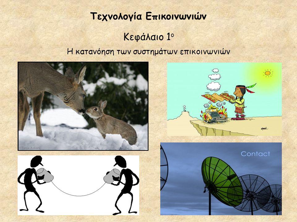 Τεχνολογία Επικοινωνιών Κεφάλαιο 1 ο Η κατανόηση των συστημάτων επικοινωνιών