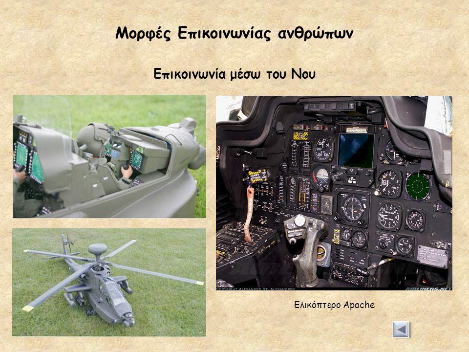 Επικοινωνία μέσω του Νου Μορφές Επικοινωνίας ανθρώπων Ελικόπτερο Apache