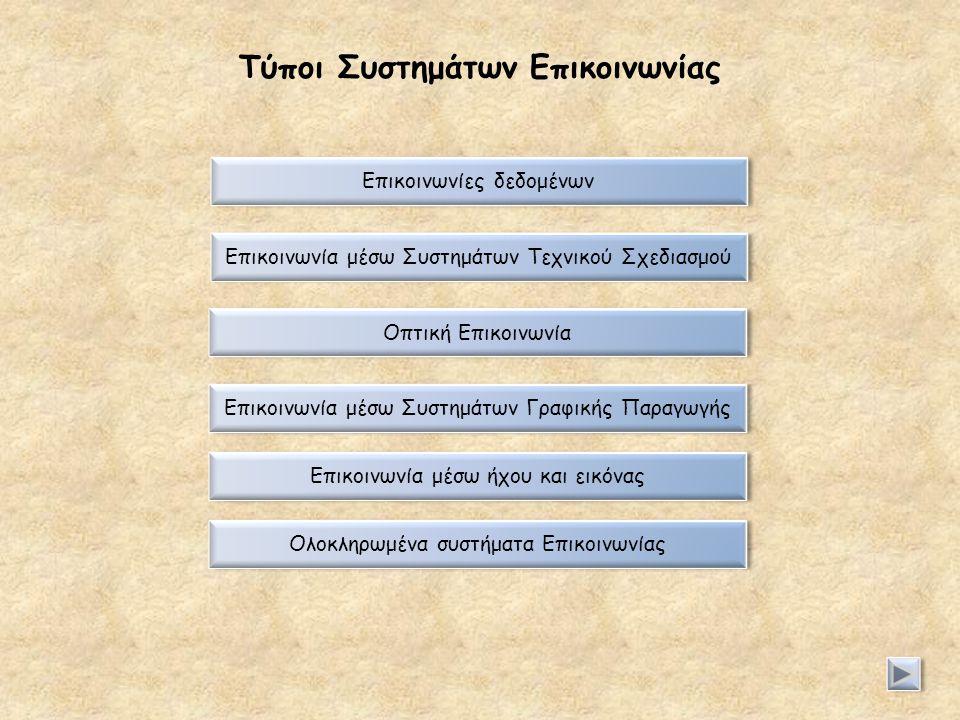Τύποι Συστημάτων Επικοινωνίας Επικοινωνίες δεδομένων Ολοκληρωμένα συστήματα Επικοινωνίας Επικοινωνία μέσω Συστημάτων Τεχνικού Σχεδιασμού Επικοινωνία μ