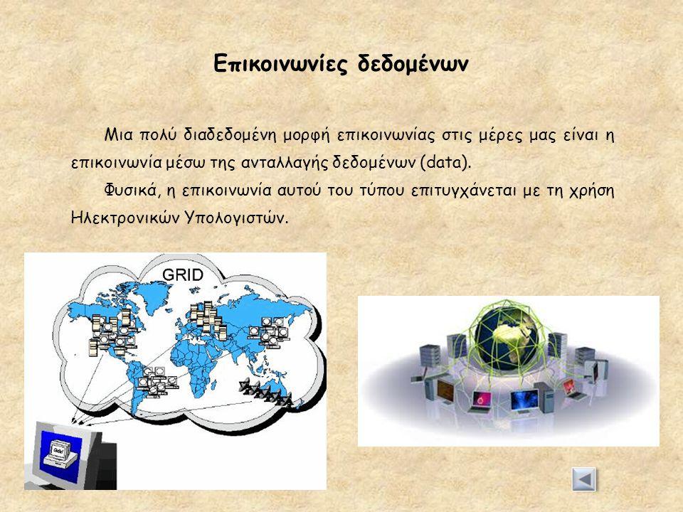 Επικοινωνίες δεδομένων Μια πολύ διαδεδομένη μορφή επικοινωνίας στις μέρες μας είναι η επικοινωνία μέσω της ανταλλαγής δεδομένων (data). Φυσικά, η επικ