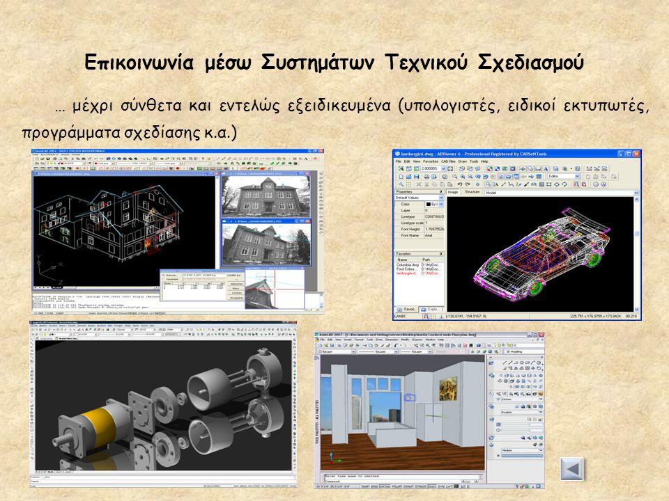 Επικοινωνία μέσω Συστημάτων Τεχνικού Σχεδιασμού … μέχρι σύνθετα και εντελώς εξειδικευμένα (υπολογιστές, ειδικοί εκτυπωτές, προγράμματα σχεδίασης κ.α.)