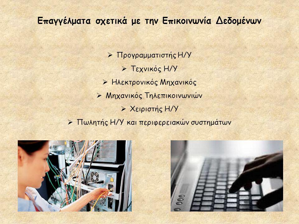 Επαγγέλματα σχετικά με την Επικοινωνία Δεδομένων  Προγραμματιστής Η/Υ  Τεχνικός Η/Υ  Ηλεκτρονικός Μηχανικός  Μηχανικός Τηλεπικοινωνιών  Χειριστής