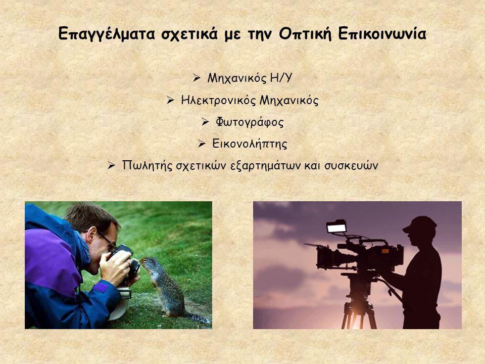 Επαγγέλματα σχετικά με την Οπτική Επικοινωνία  Μηχανικός Η/Υ  Ηλεκτρονικός Μηχανικός  Φωτογράφος  Εικονολήπτης  Πωλητής σχετικών εξαρτημάτων και