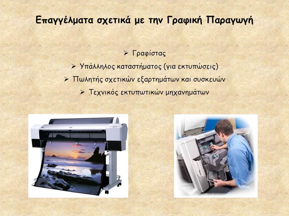 Επαγγέλματα σχετικά με την Γραφική Παραγωγή  Γραφίστας  Υπάλληλος καταστήματος (για εκτυπώσεις)  Πωλητής σχετικών εξαρτημάτων και συσκευών  Τεχνικ