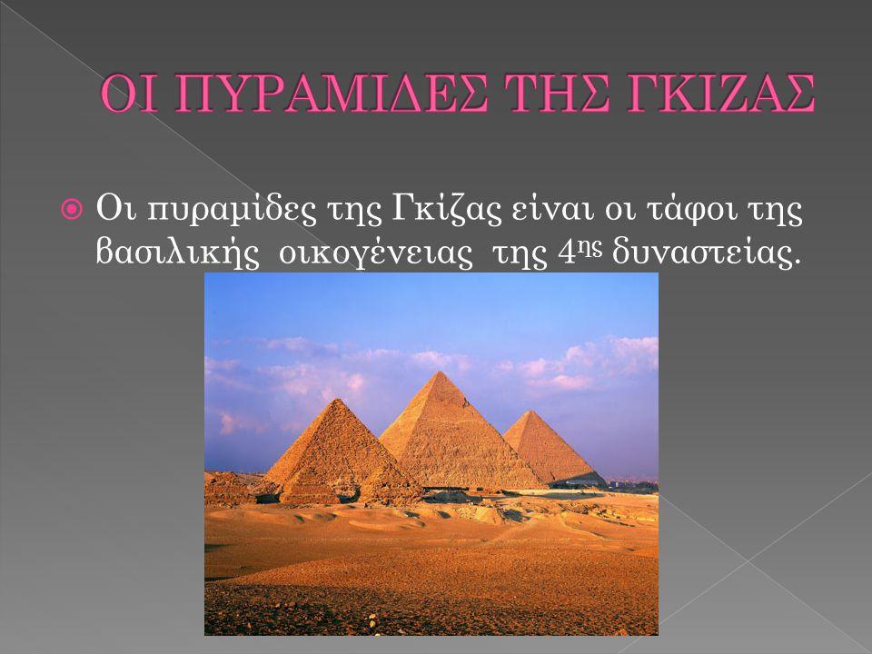  Οι πυραμίδες της Γκίζας είναι οι τάφοι της βασιλικής οικογένειας της 4 ης δυναστείας.