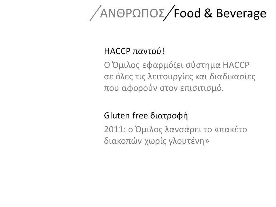 HACCP παντού.