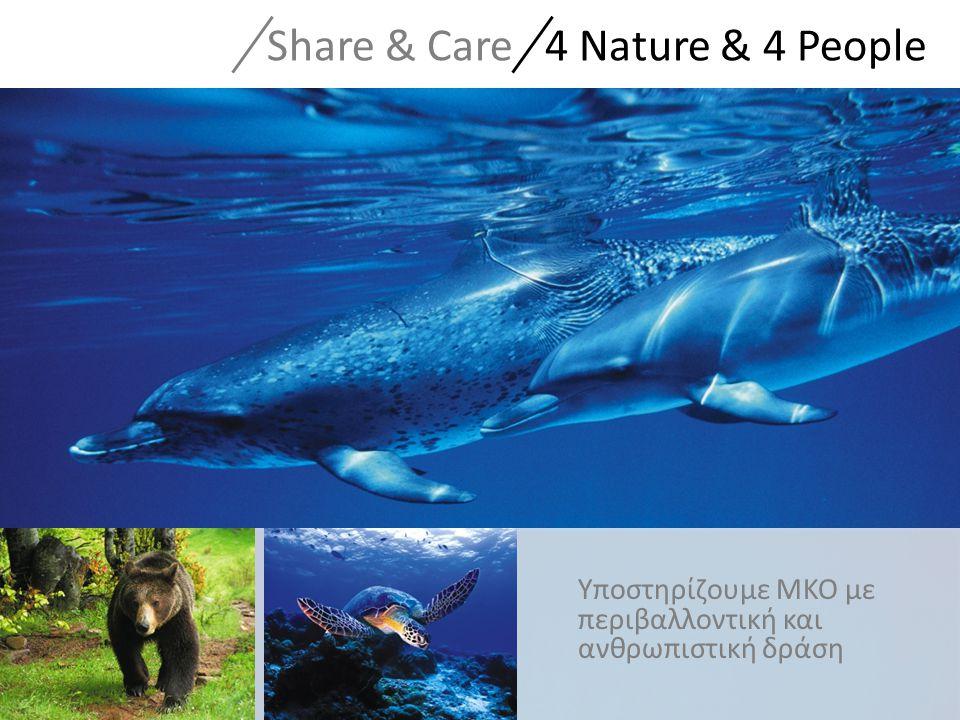 Υποστηρίζουμε ΜΚΟ με περιβαλλοντική και ανθρωπιστική δράση Share & Care 4 Nature & 4 People