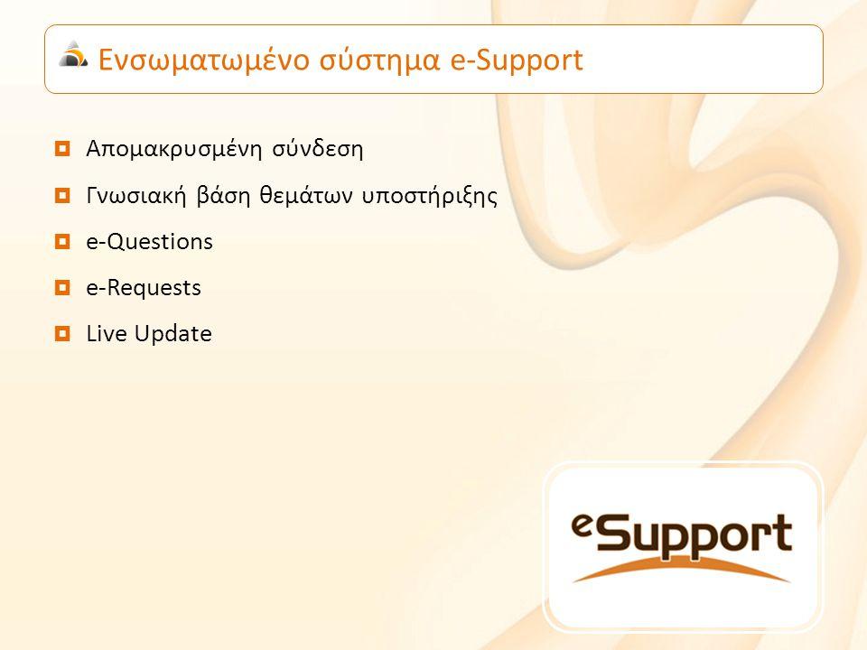 Ενσωματωμένο σύστημα e-Support  Απομακρυσμένη σύνδεση  Γνωσιακή βάση θεμάτων υποστήριξης  e-Questions  e-Requests  Live Update