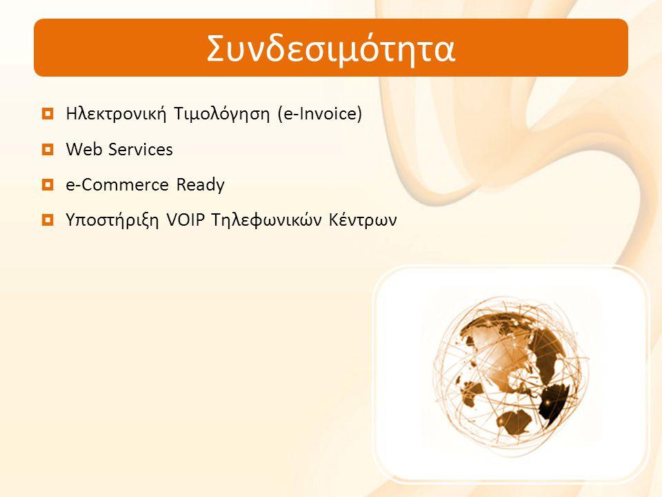 Συνδεσιμότητα  Ηλεκτρονική Τιμολόγηση (e-Invoice)  Web Services  e-Commerce Ready  Υποστήριξη VOIP Τηλεφωνικών Κέντρων