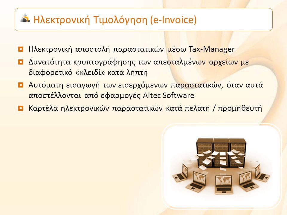  Ηλεκτρονική αποστολή παραστατικών μέσω Tax-Manager  Δυνατότητα κρυπτογράφησης των απεσταλμένων αρχείων με διαφορετικό «κλειδί» κατά λήπτη  Αυτόματη εισαγωγή των εισερχόμενων παραστατικών, όταν αυτά αποστέλλονται από εφαρμογές Altec Software  Καρτέλα ηλεκτρονικών παραστατικών κατά πελάτη / προμηθευτή Ηλεκτρονική Τιμολόγηση (e-Invoice)