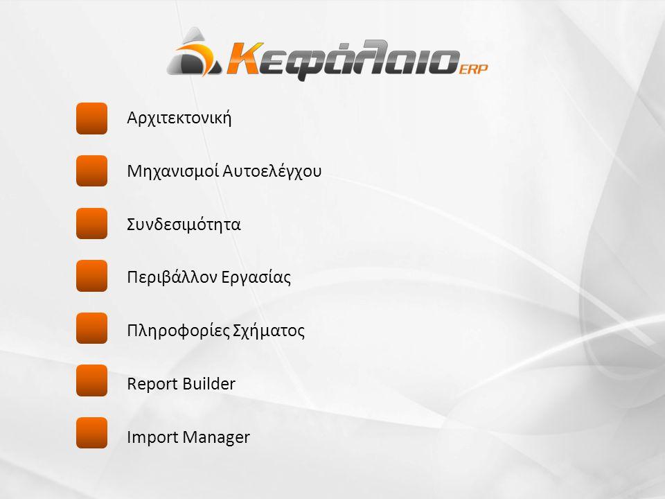 Αρχιτεκτονική Μηχανισμοί Αυτοελέγχου Συνδεσιμότητα Περιβάλλον Εργασίας Πληροφορίες Σχήματος Report Builder Import Manager