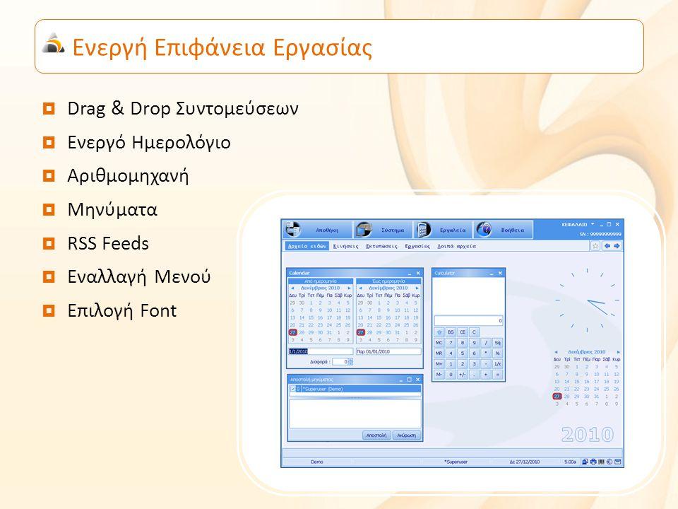 Ενεργή Επιφάνεια Εργασίας  Drag & Drop Συντομεύσεων  Ενεργό Ημερολόγιο  Αριθμομηχανή  Μηνύματα  RSS Feeds  Εναλλαγή Μενού  Επιλογή Font