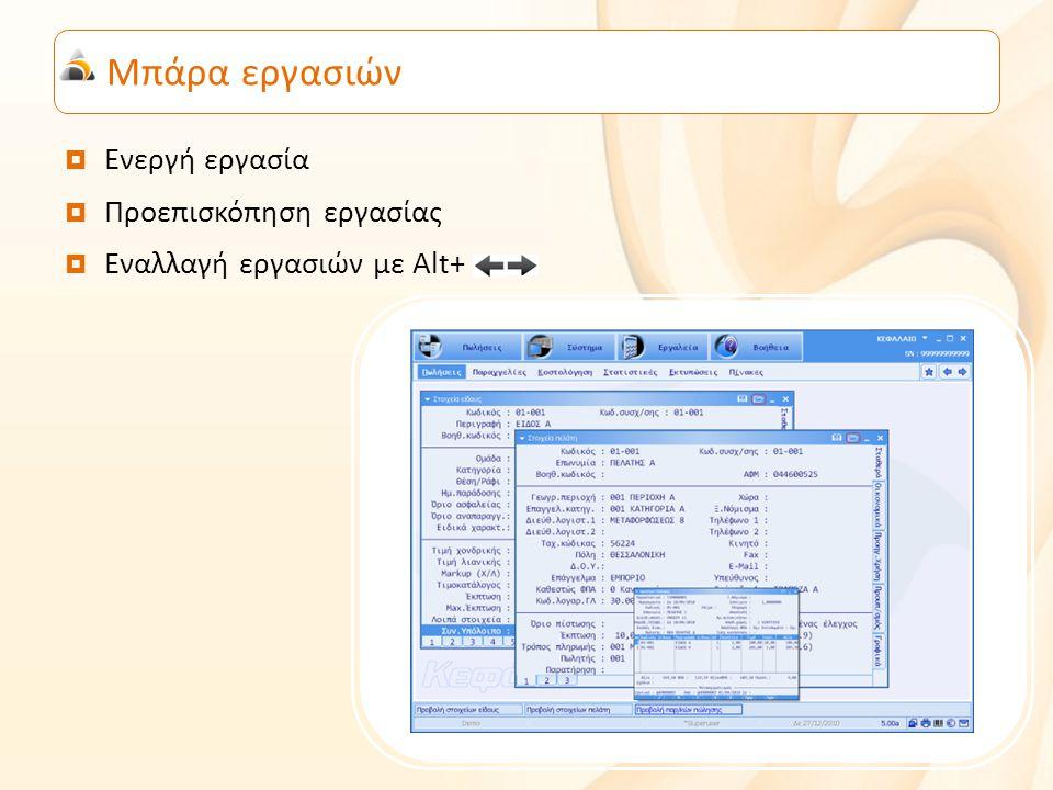 Μπάρα εργασιών  Ενεργή εργασία  Προεπισκόπηση εργασίας  Εναλλαγή εργασιών με Alt+