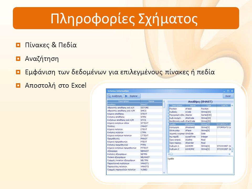 Πληροφορίες Σχήματος  Πίνακες & Πεδία  Αναζήτηση  Εμφάνιση των δεδομένων για επιλεγμένους πίνακες ή πεδία  Αποστολή στο Excel