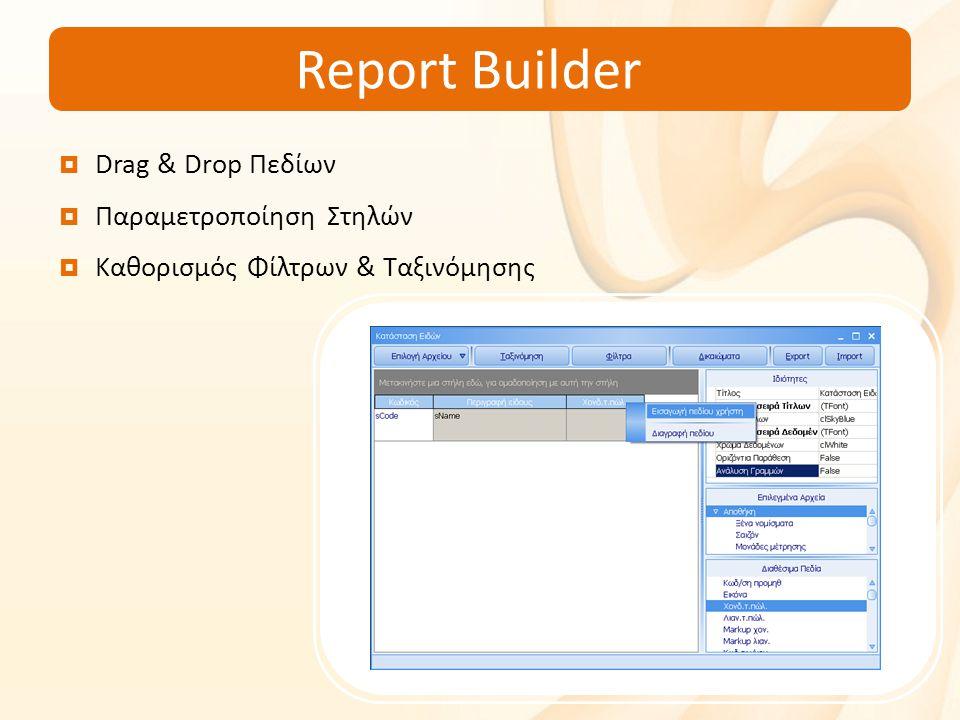 Report Builder  Drag & Drop Πεδίων  Παραμετροποίηση Στηλών  Καθορισμός Φίλτρων & Ταξινόμησης