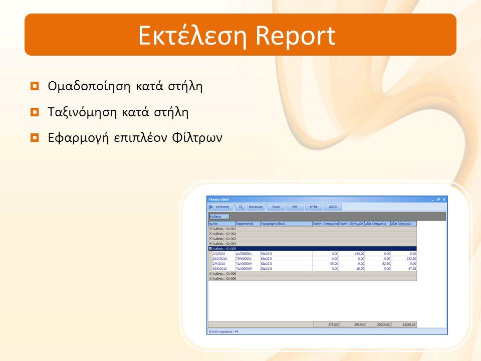 Εκτέλεση Report  Ομαδοποίηση κατά στήλη  Ταξινόμηση κατά στήλη  Εφαρμογή επιπλέον Φίλτρων