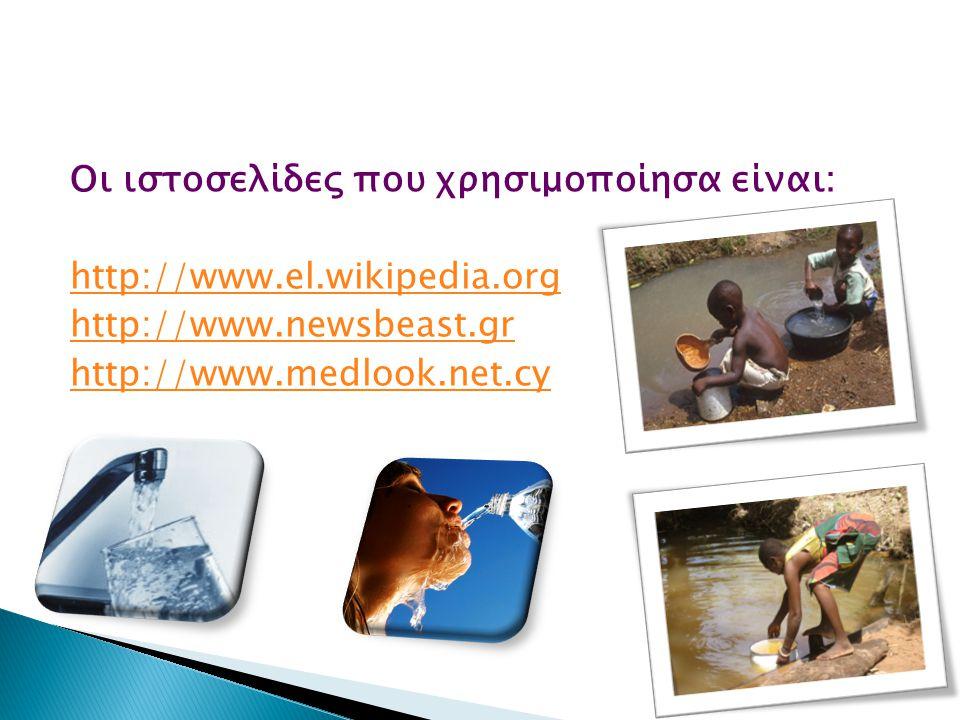 Οι ιστοσελίδες που χρησιμοποίησα είναι: http://www.el.wikipedia.org http://www.newsbeast.gr http://www.medlook.net.cy
