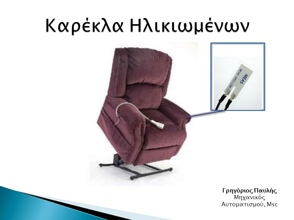 Γρηγόριος Παυλής Μηχανικός Αυτοματισμού, Msc