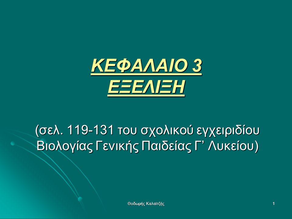 22 3.1.4 Μερικές χρήσιμες αποσαφηνίσεις στη θεωρία της φυσικής επιλογής (2)  Εξέλιξη: απαιτεί συσσώρευση πολλών νέων κληρονομήσιμων χαρ/κών που έχουν εδραιωθεί στους πληθυσμούς διαδοχικών γενεών με τη δράση της Φ.Ε.