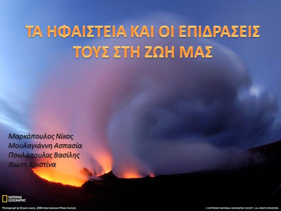 Τι είναι το ηφαίστειο.....