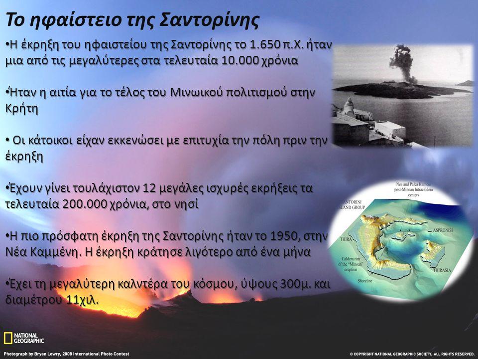 Το ηφαίστειο της Σαντορίνης • Η έκρηξη του ηφαιστείου της Σαντορίνης το 1.650 π.Χ.