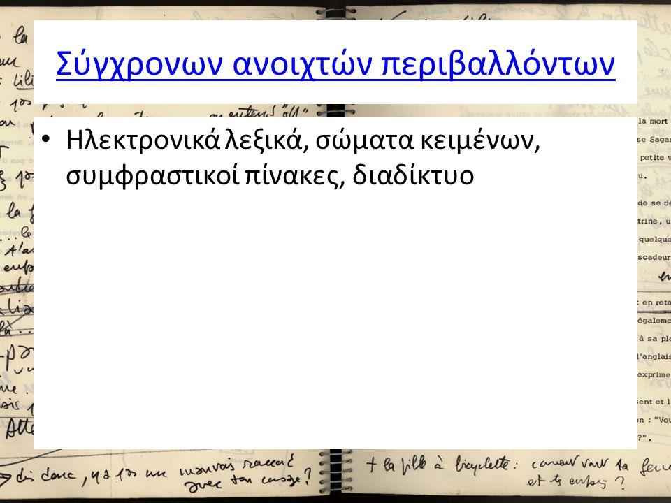 Σύγχρονων ανοιχτών περιβαλλόντων • Ηλεκτρονικά λεξικά, σώματα κειμένων, συμφραστικοί πίνακες, διαδίκτυο