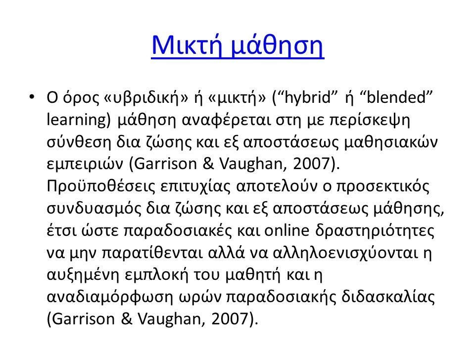 Μικτή μάθηση • Ο όρος «υβριδική» ή «μικτή» ( hybrid ή blended learning) μάθηση αναφέρεται στη με περίσκεψη σύνθεση δια ζώσης και εξ αποστάσεως μαθησιακών εμπειριών (Garrison & Vaughan, 2007).
