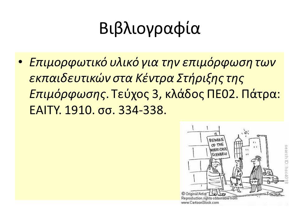 Βιβλιογραφία • Επιμορφωτικό υλικό για την επιμόρφωση των εκπαιδευτικών στα Κέντρα Στήριξης της Επιμόρφωσης.