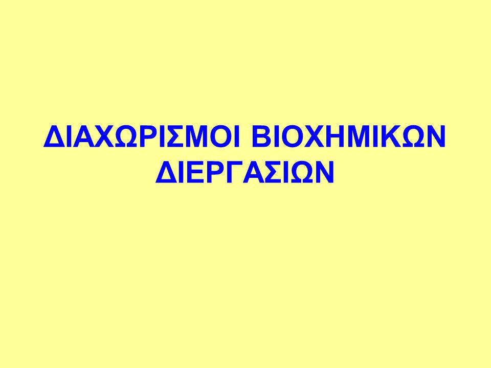 •για υψηλά εξειδικευμένη προσρόφηση, την ονομαζόμενη προσρόφηση συγγένειας, το υλικό προσρόφησης παρασκευάζεται με προσθήκη ειδικών ενωτικών ουσιών που προσροφούν συγκεκριμένες ουσίες χημικά συγγενείς.