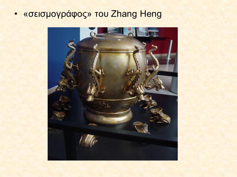 •«σεισμογράφος» του Zhang Heng
