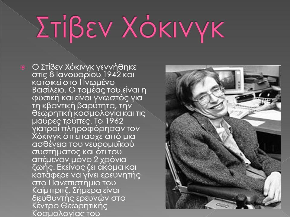  Ο Στίβεν Χόκινγκ γεννήθηκε στις 8 Ιανουαρίου 1942 και κατοικεί στο Ηνωμένο Βασίλειο. Ο τομέας του είναι η φυσική και είναι γνωστός για τη κβαντική β