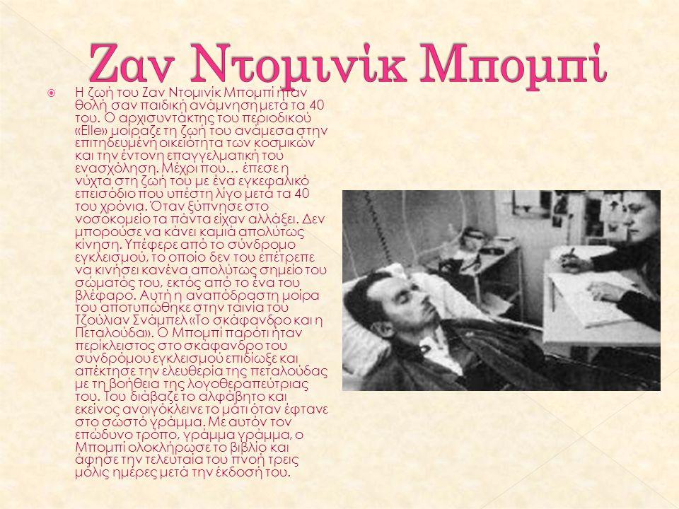  Η ζωή του Ζαν Ντομινίκ Μπομπί ήταν θολή σαν παιδική ανάμνηση μετά τα 40 του. Ο αρχισυντάκτης του περιοδικού «Elle» μοίραζε τη ζωή του ανάμεσα στην ε