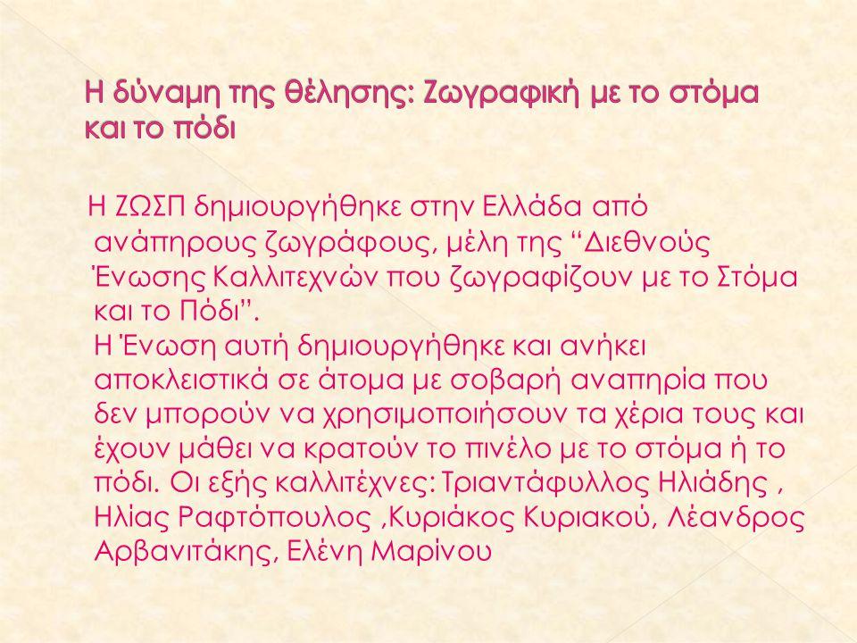 """Η ΖΩΣΠ δημιουργήθηκε στην Ελλάδα από ανάπηρους ζωγράφους, μέλη της """"Διεθνούς Ένωσης Καλλιτεχνών που ζωγραφίζουν με το Στόμα και το Πόδι"""". Η Ένωση αυ"""