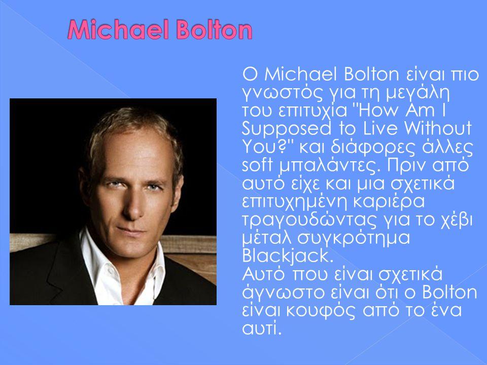 Ο Michael Bolton είναι πιο γνωστός για τη μεγάλη του επιτυχία