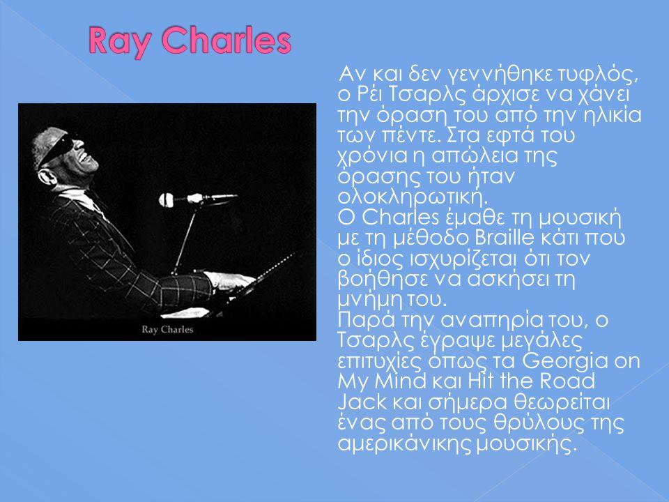 Αν και δεν γεννήθηκε τυφλός, ο Ρέι Τσαρλς άρχισε να χάνει την όραση του από την ηλικία των πέντε. Στα εφτά του χρόνια η απώλεια της όρασης του ήταν ολ